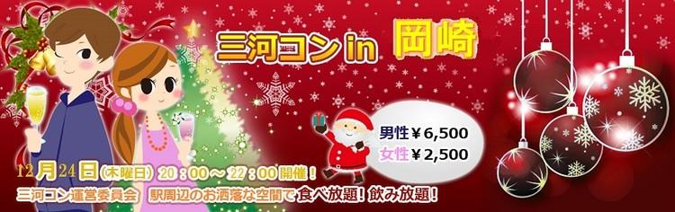クリスマスパーティーin岡崎