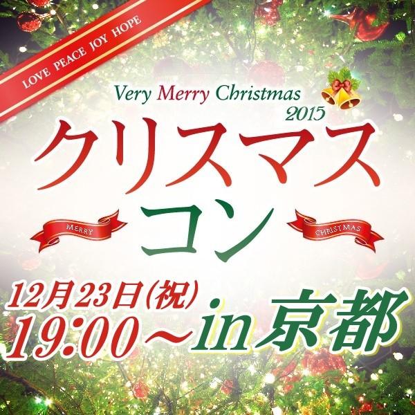 第1回 クリスマスコンin京都