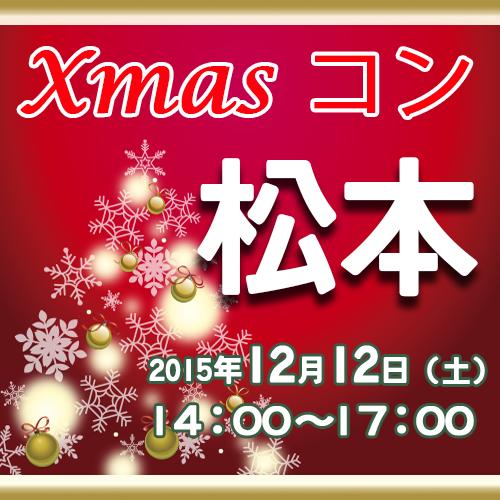 わくわくクリスマスコン@松本