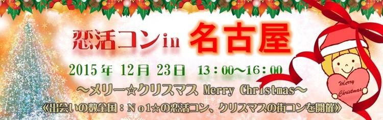 クリスマスパーティーin名古屋