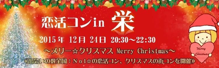 クリスマスパーティーin栄