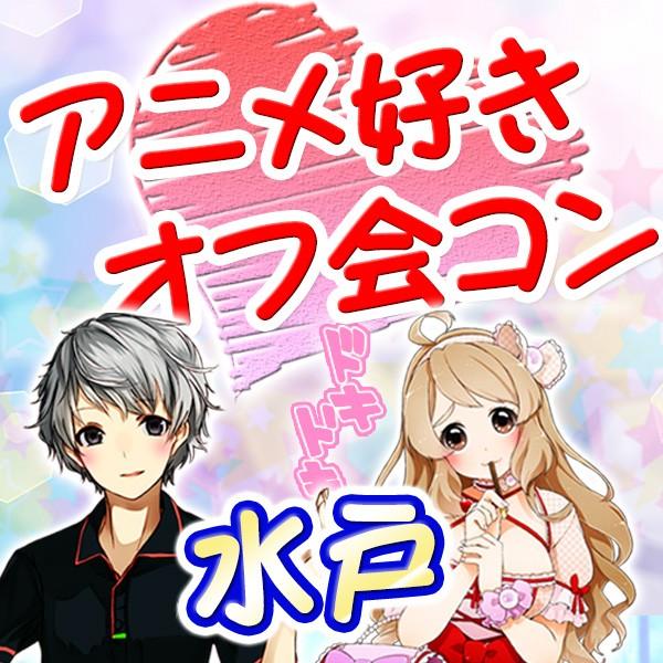 第5回 アニメ好きオフ会コン水戸