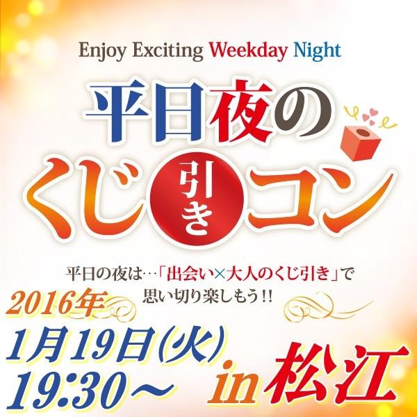 第1回 平日夜のくじ引きコンin松江