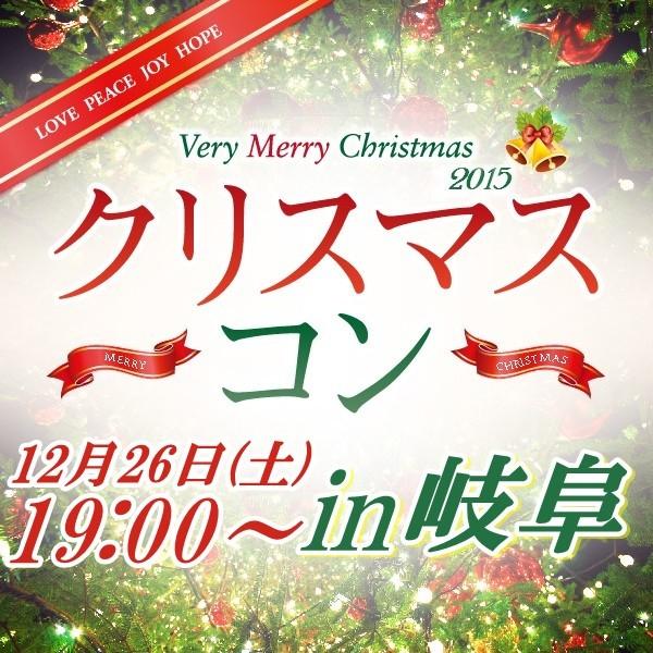 第1回 クリスマスコンin岐阜