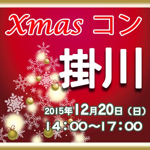わくわくクリスマスコン@掛川