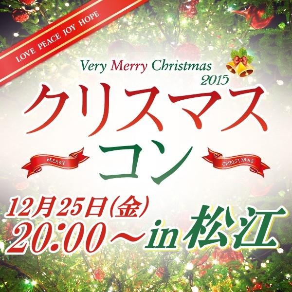 第1回 クリスマスNightコンin松江