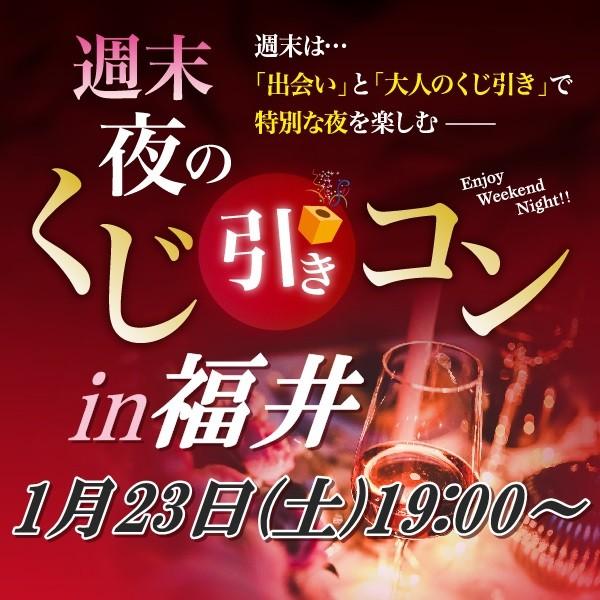 第1回 週末夜のくじ引きコンin福井