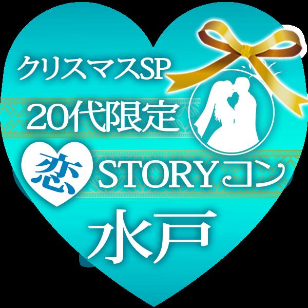 第2回 20代限定 恋STORYコン@水戸