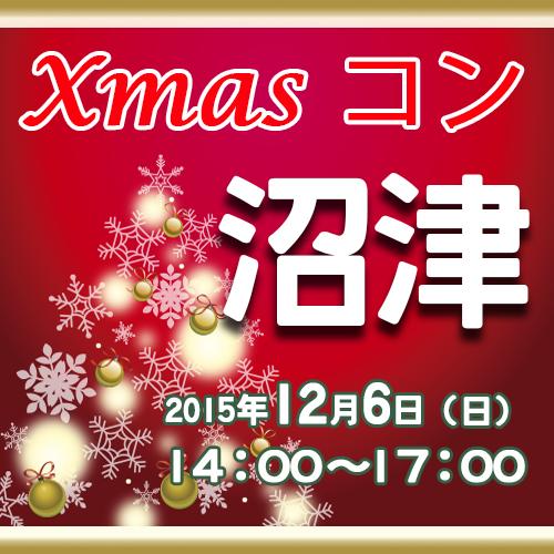わくわくクリスマスコン@沼津