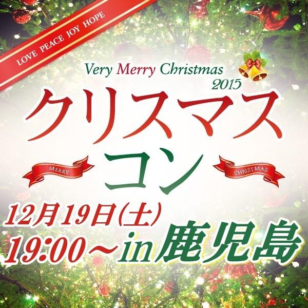 第1回 先取りクリスマスコンin鹿児島