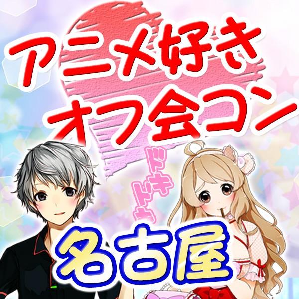 第9回 アニメ好きオフ会コン名古屋