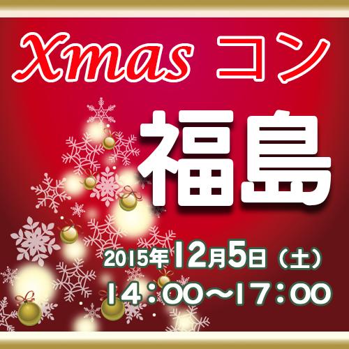わくわくクリスマスコン@福島