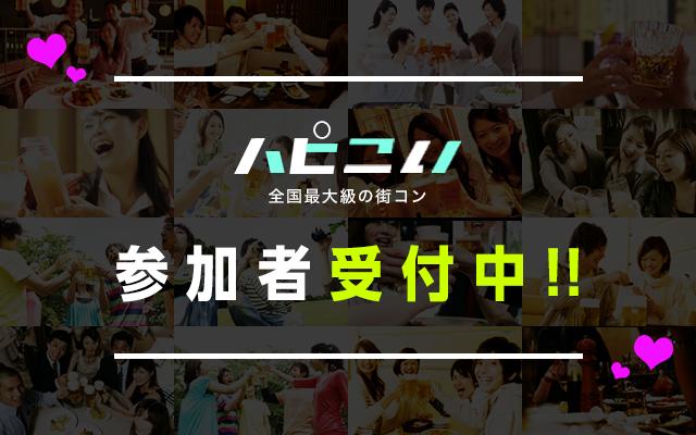 第13回 姫路街コン-ハピこい