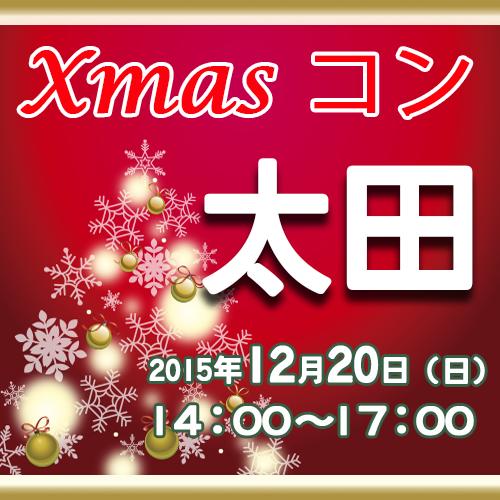 わくわくクリスマスコン@太田