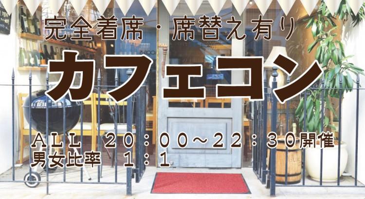 第14回 【恵比寿】カフェコンー20代限定