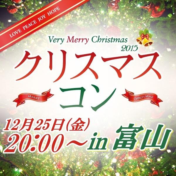 第1回 クリスマスNightコンin富山