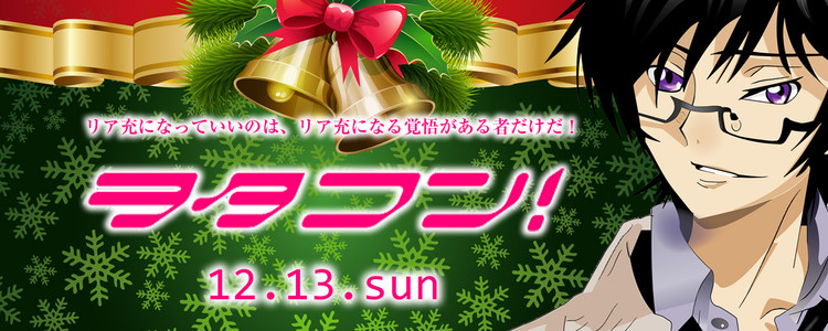 第206回 プチ街コンin立町【アニメ好きコン】