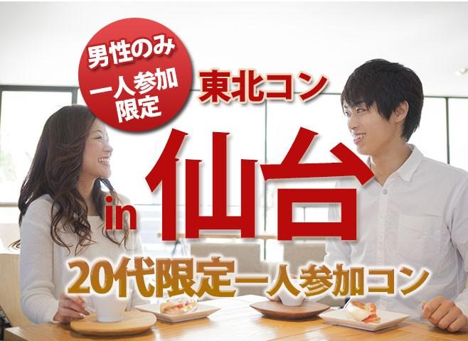 20代限定コンin仙台