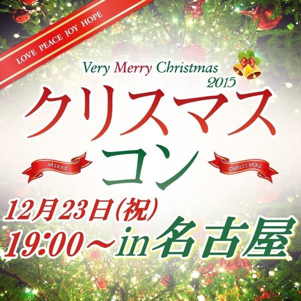 第1回 クリスマスコンin名古屋