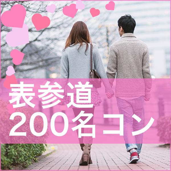 第684回カウントダウン表参道コン