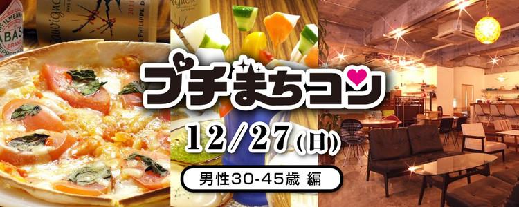 第210回 プチ街コンin中町【男性30-45歳編】