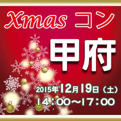 わくわくクリスマスコン@甲府