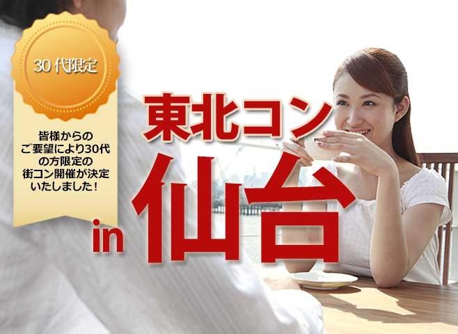 30代限定コンin仙台