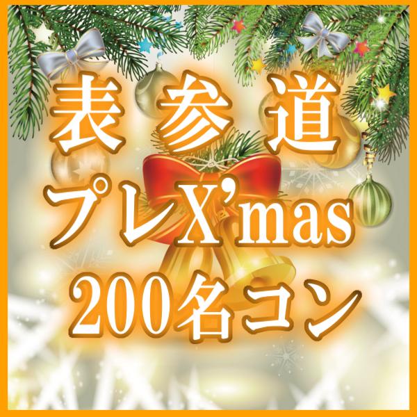 第672回プレ'Xma表参道コン