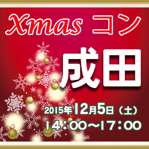 わくわくクリスマスコン@成田