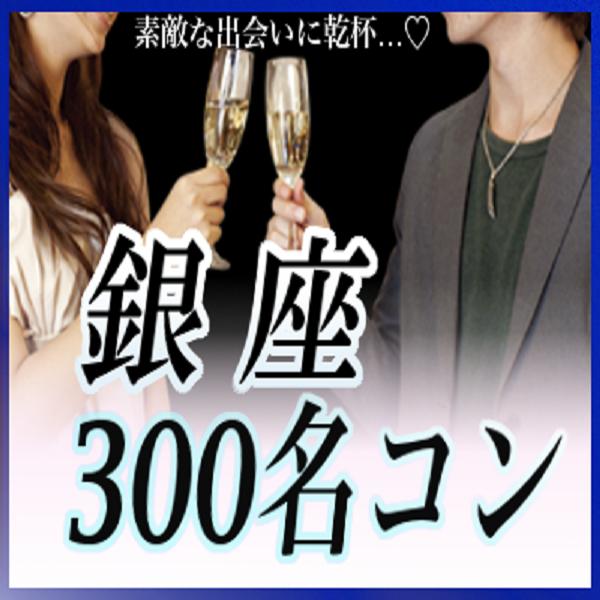 第679回X`mas★銀座カクテルコン