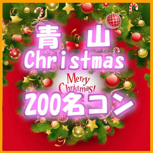 第680回Christmas青山コン