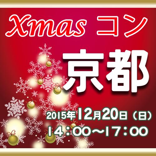 わくわくクリスマスコン@京都