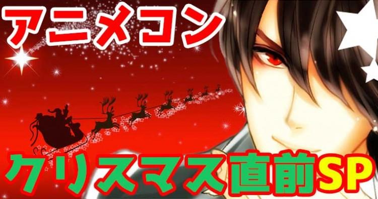 アニメコンin名古屋/栄 クリスマスSP