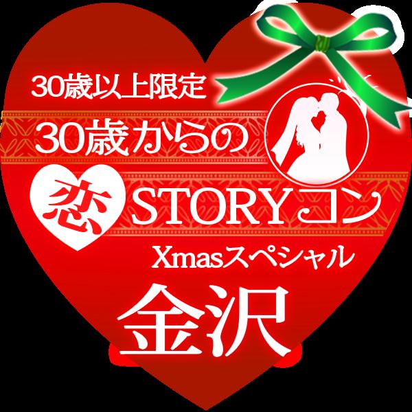 第3回 30歳からの恋STORYコン@金沢