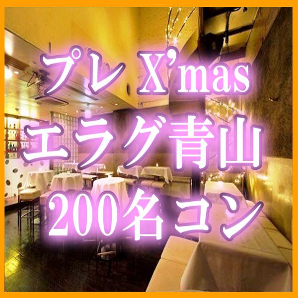 第669回プレ'Xmas★青山コン