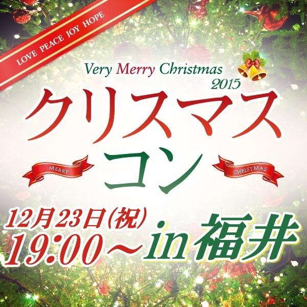 第1回 クリスマスコンin福井