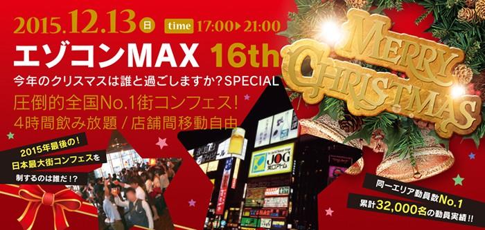 第16回 エゾコンMAX