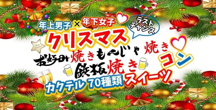 クリスマスお好み焼き