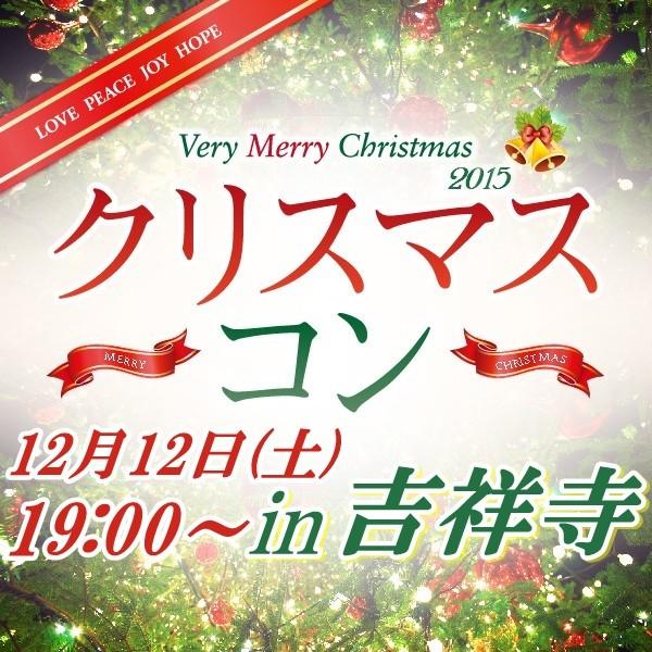 第1回 先取りクリスマスコンin吉祥寺