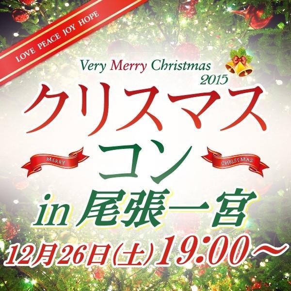 第1回 クリスマスコンin尾張一宮