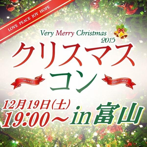 第1回 先取りクリスマスコンin富山