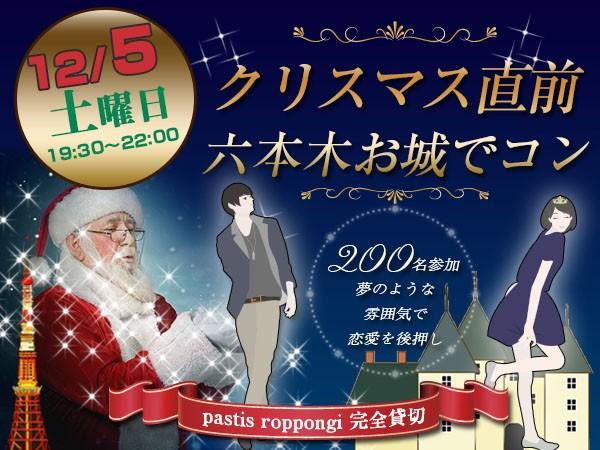 クリスマス直前♥お城でコン