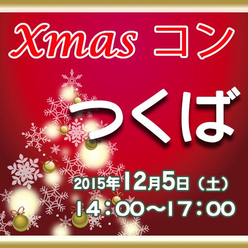 わくわくクリスマスコン@つくば
