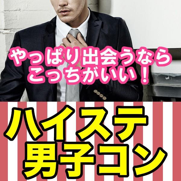 第40回 ハイステ男子コン@渋谷