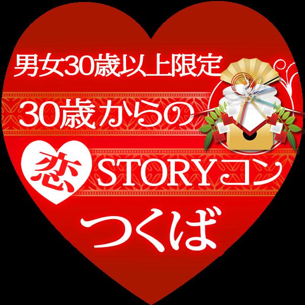 第4回 30歳からの恋STORYコン@つくば