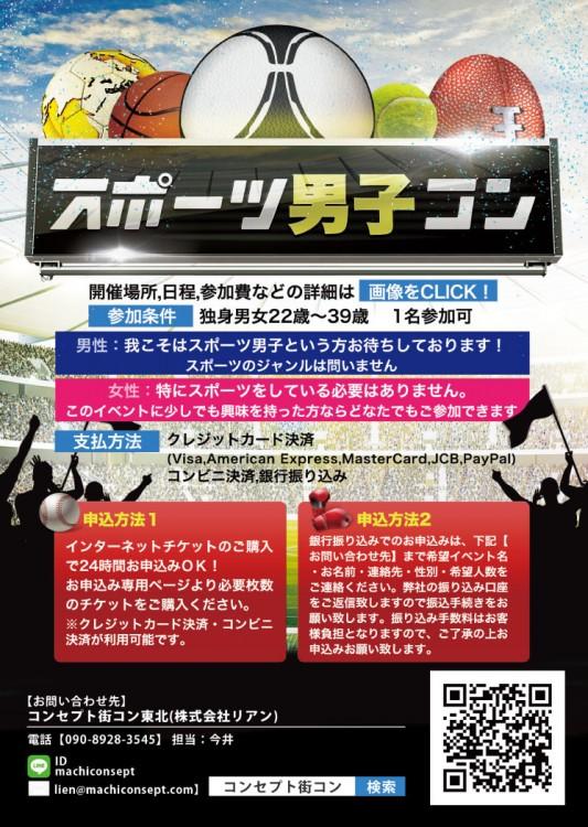 第1回 スポーツ男子コンin仙台