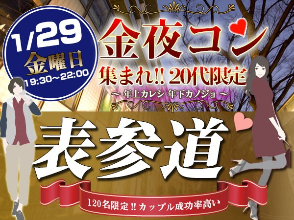 女性タイムセール中!20代限定表参道コン