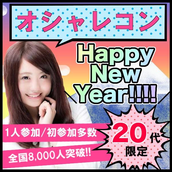 第29回 20代限定新春オシャレコン@仙台