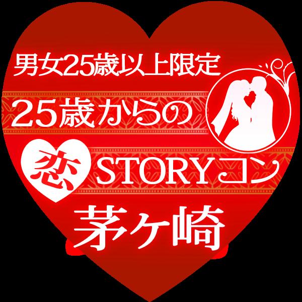 25歳からの恋STORYコン@茅ヶ崎