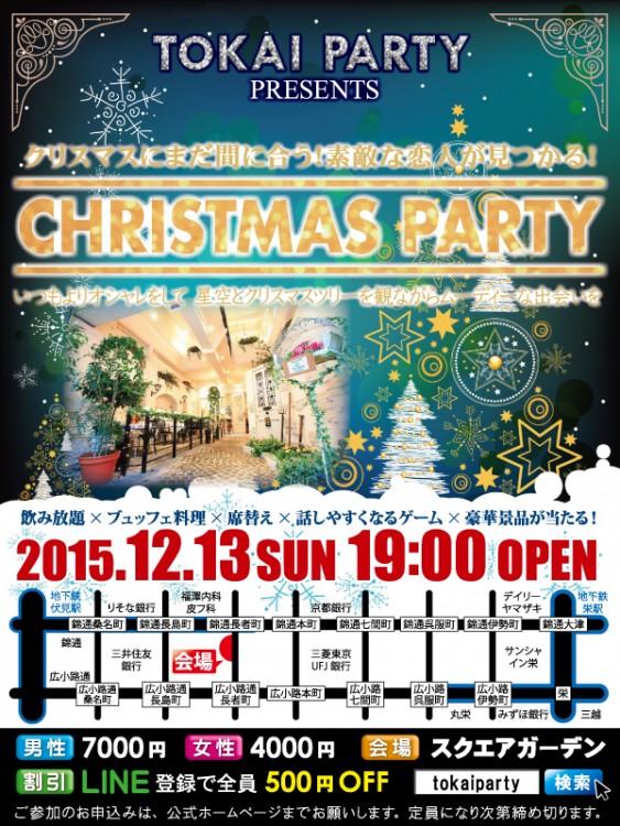 第1回 星空の見える名古屋クリスマスパーティー